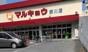 マルキョウ新川店