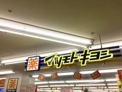 マツモトキヨシ パレマルシェ神宮店
