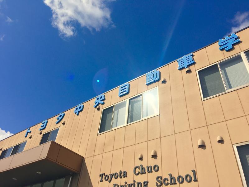 学校 トヨタ 中央 自動車