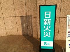 日新火災海上保険株式会社 埼玉西サービス支店