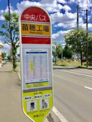 「苗穂工場前」バス停留所