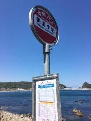 「美国小泊」バス停留所