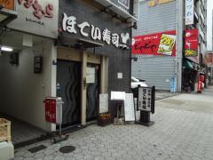 ほてい寿司谷四店