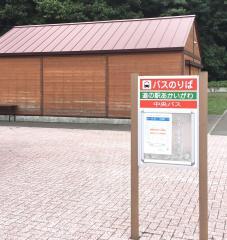 「都」バス停留所