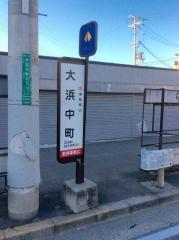 「大浜中町」バス停留所