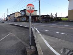 「中之元」バス停留所