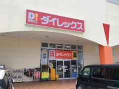 ダイレックス うるま店
