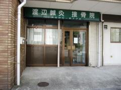 渡辺鍼灸接骨院