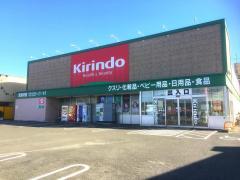 キリン堂 木幡店