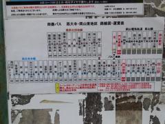 「門田屋敷」バス停留所