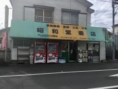 昭和堂書店