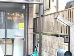 翔亀柔道クラブ
