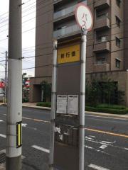 「新行徳」バス停留所