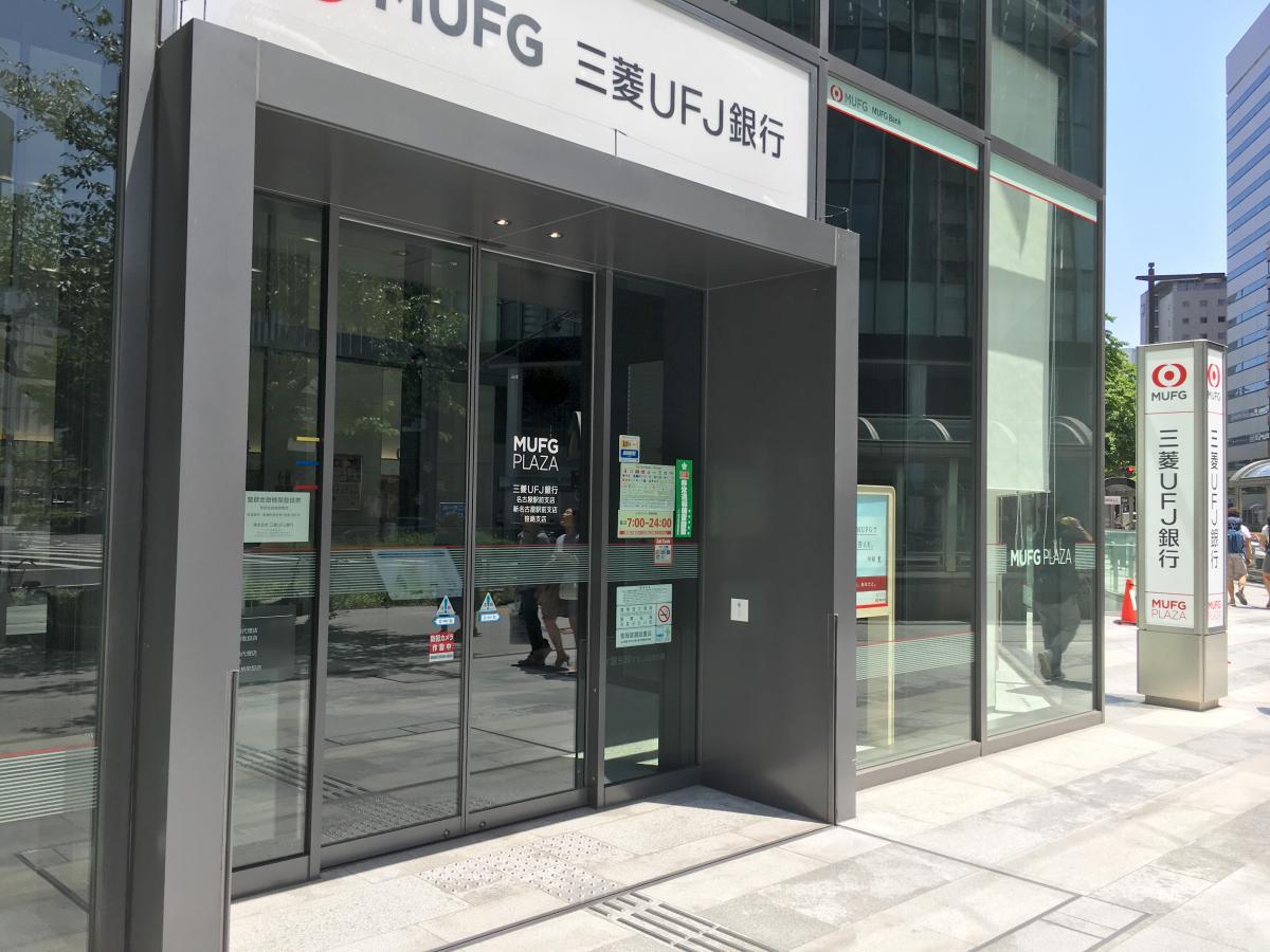 三菱 ufj 銀行 支店 名