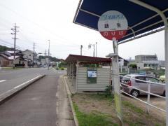 「莇生」バス停留所