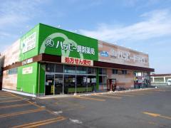 ハッピードラッグ広田店