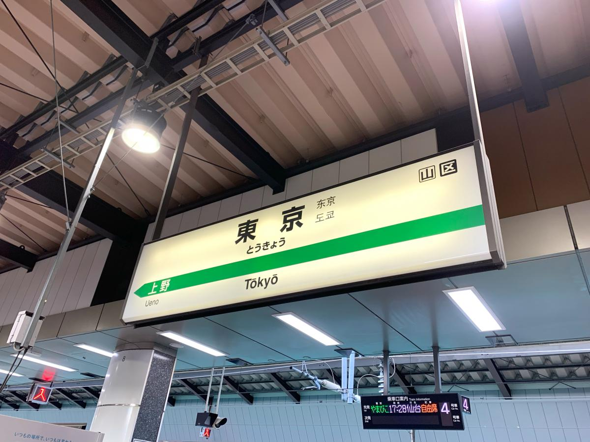 JR東京駅です。皇居へのとても広い道があります。
