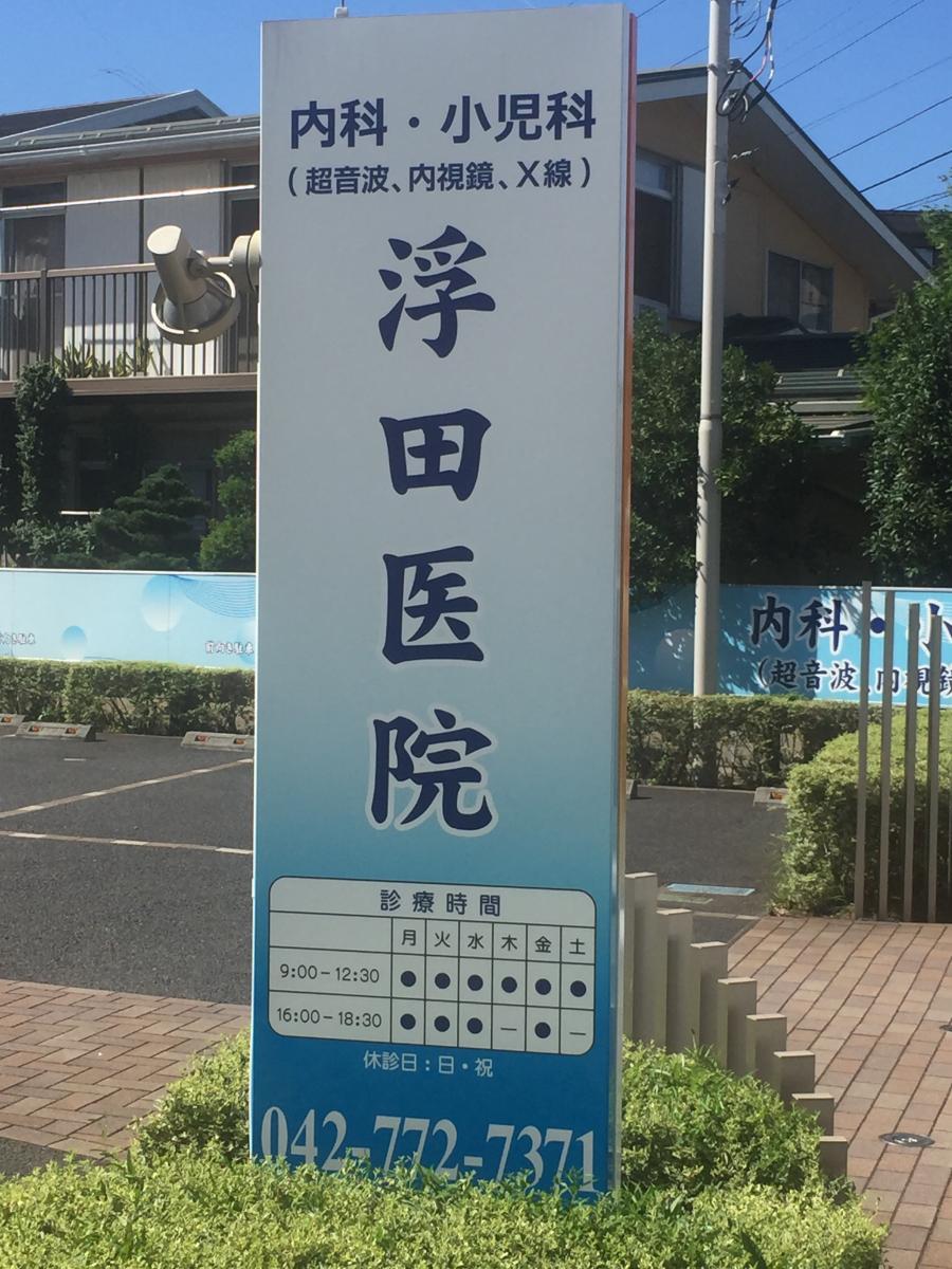 浮田 医院