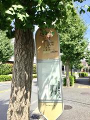 「上飯田団地」バス停留所