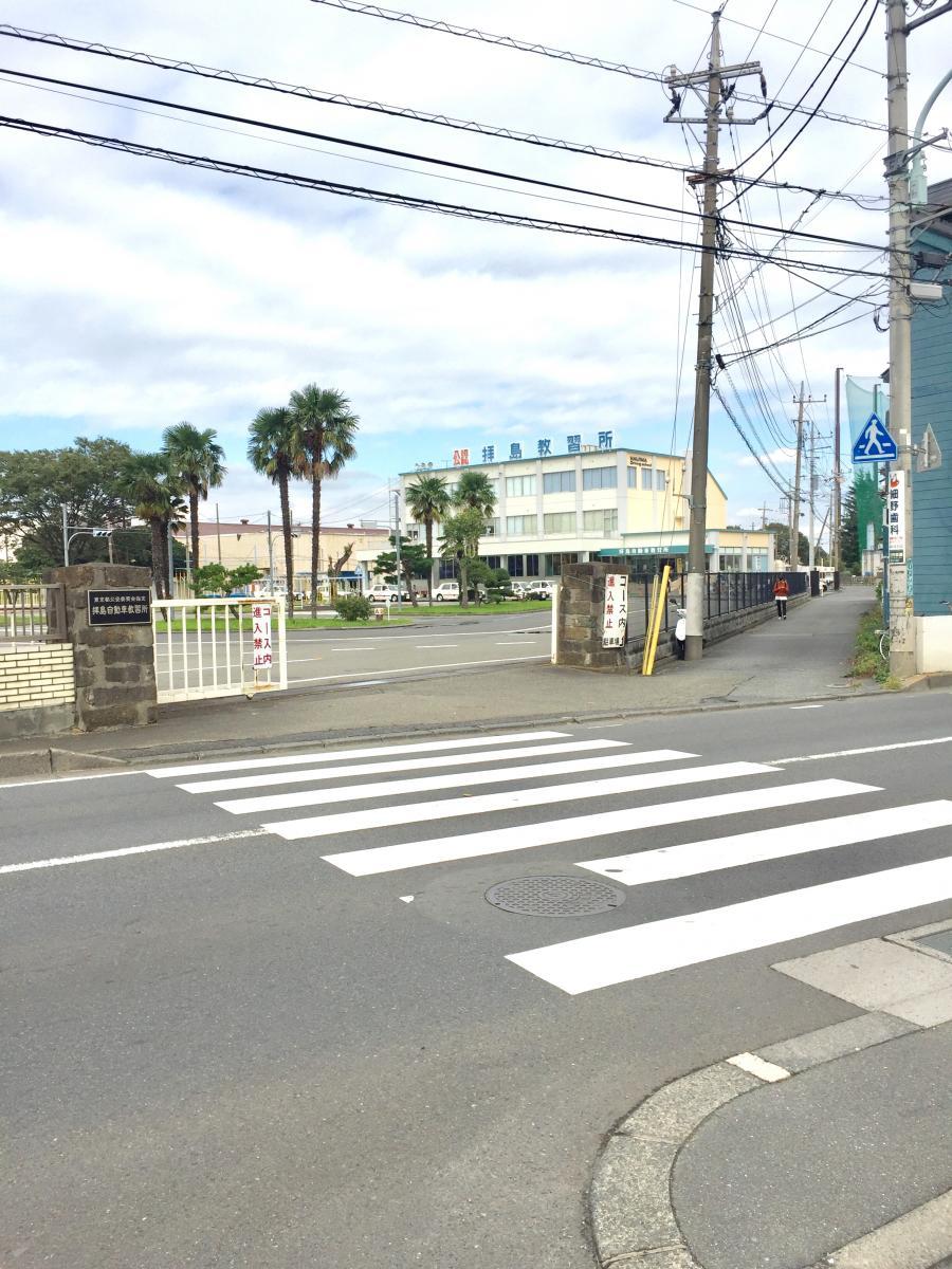 教習所 拝島