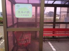 「エルパ」バス停留所