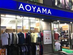 洋服の青山 上野御徒町店