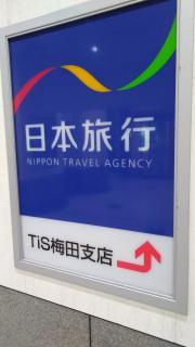 日本旅行 TiS梅田支店