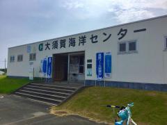 大須賀海洋センタープール