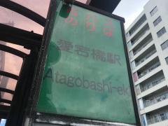 「愛宕橋駅」バス停留所