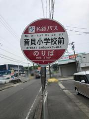 「音貝小学校前」バス停留所