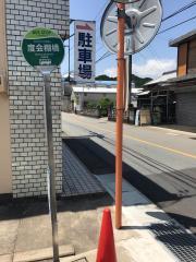 「度会棚橋」バス停留所