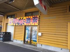 新鮮市場きむら木太店