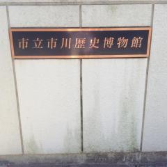 市立市川歴史博物館