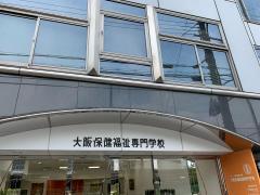 大阪保健福祉専門学校