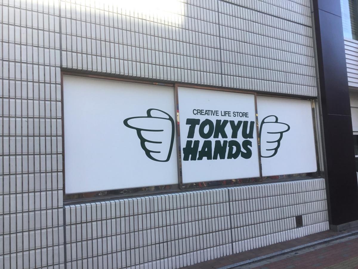東急ハンズ江坂店の写真