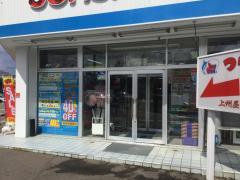 上州屋 金沢店