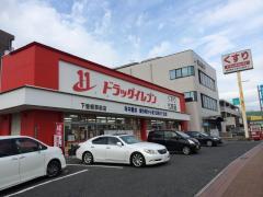 ドラッグイレブン 下曽根駅前店