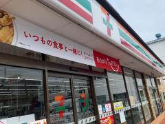セブンイレブン 寒川北倉見店