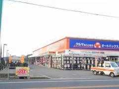 オートバックス 新居浜店