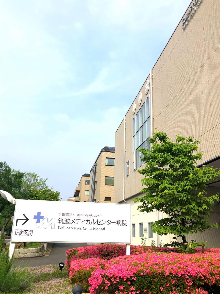 センター 病院 メディカル 筑波