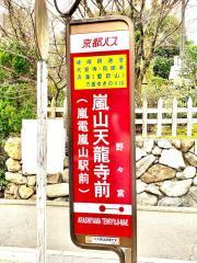 「嵐山天龍寺前」バス停留所
