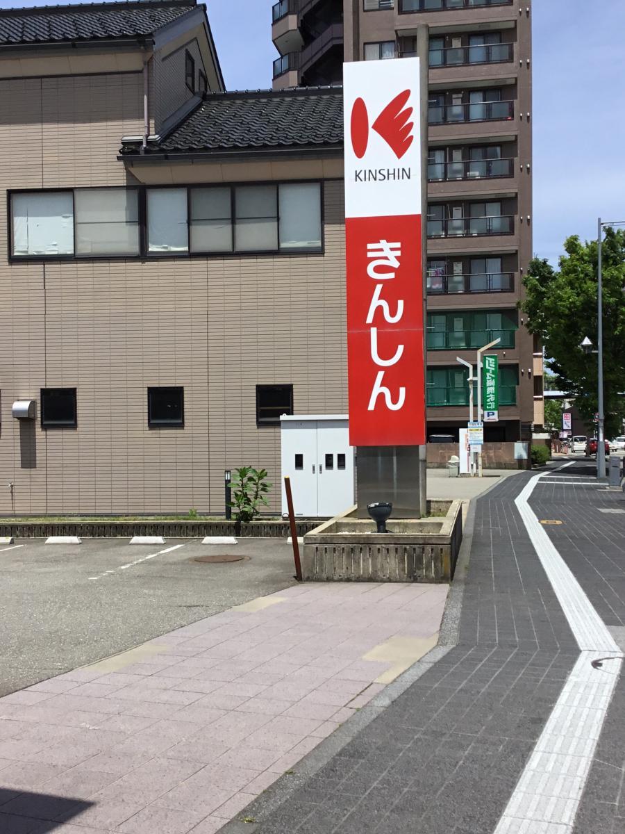 信用 金庫 金沢