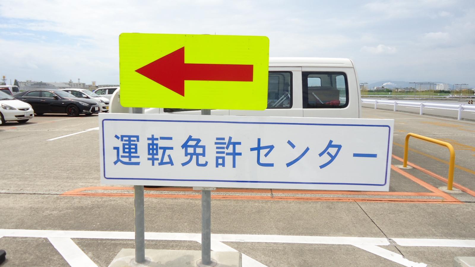 徳島 県 免許 センター