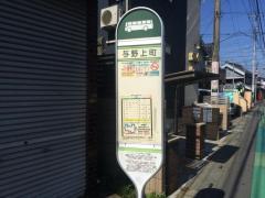 「与野上町」バス停留所