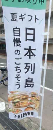 セブンイレブン 大阪加美東4丁目店