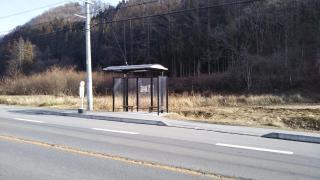 「幸村の郷夢工房前」バス停留所