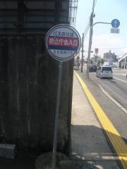 「中津総合庁舎入口」バス停留所