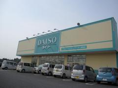 ザ・ダイソー アクロスSG鉾田店