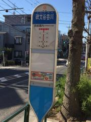 「碑文谷呑川」バス停留所