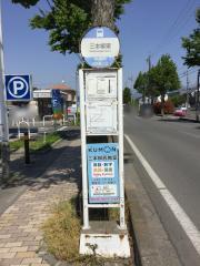 「三本柳東」バス停留所